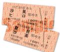 【模擬券】ひだまりスケッチ-乗車券③