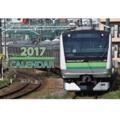 【グッズ】横浜線カレンダー2017