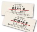 【模擬券】しゅがてん!-入場券