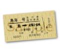 【模擬券】天使の3P!-急行券