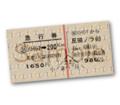【模擬券】ノラとと-急行券・乗車券