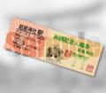 【模擬券】結姫神社駅祈願記念入場券