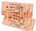【模擬券】ひだまりスケッチ-乗車券④