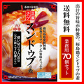 <スンドゥブの素>桜島どりブイヨンの旨味たっぷり スンドゥブの素 お得な業務用70回分(2人前×70個入)【豆腐チゲ】