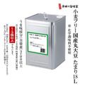 小麦フリー国産丸大豆たまり醤油(18L/一斗缶)※化学調味料不使用