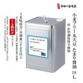 小麦フリー丸大豆たまり醤油(18L/一斗缶)※化学調味料不使用