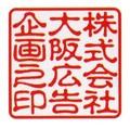 手彫り 会社角印・本柘