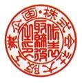 ネット通販限定品 機械彫 黒水牛・会社印(役職代表印)