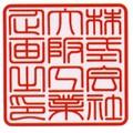 ネット通販限定品 機械彫 会社法人角印(柘・アカネ)