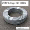 VCTF0.3sq×3芯 100m 3巻   送料無料 午前注文で即日発送