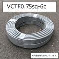 VCTF0.75sq×6芯   送料無料 午前注文で即日発送