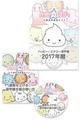 【値下げしました】日盤吉方スターティングB5【大】手帳キット(送料無料!)