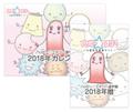 2018年【B5(大)】2018年遁甲盤手帳&カレンダー