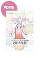 2018年暦☆ハッピー☆エナジー遁甲盤手帳☆PDFダウンロード版