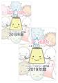 【B6(小)+B5(大)】2019年暦☆ハッピー☆エナジー遁甲盤手帳