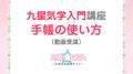 九星気学入門講座 手帳の使い方(動画受講)