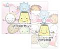 【B5(大)】2019年遁甲盤手帳&カレンダー