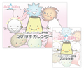【B6(小)】2019年遁甲盤手帳&カレンダー