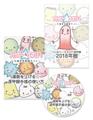 日盤吉方スターティングB6【小】手帳キット(送料無料!)