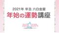 【zoom参加】2021年 辛丑 六白金星 年始の運勢講座