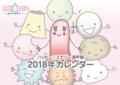 2018年☆ハッピー☆エナジー遁甲盤カレンダー
