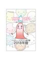値下げしました!【B6(小)】2018年暦☆ハッピー☆エナジー遁甲盤手帳