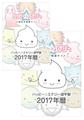 【値下げしました】【B6(小)+B5(大)】2017年暦☆ハッピー☆エナジー遁甲盤手帳