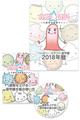日盤吉方スターティングB5【大】手帳キット(送料無料!)