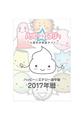 【値下げしました】【B6(小)】2017年暦☆ハッピー☆エナジー遁甲盤手帳