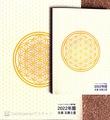 【B6(小)+B5(大)】2022年暦☆ハッピー☆エナジー遁甲盤手帳