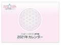 2021年☆ハッピー☆エナジー遁甲盤カレンダー