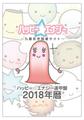 【B5(大)】2018年暦☆ハッピー☆エナジー遁甲盤手帳