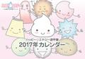 2017年☆ハッピー☆エナジー遁甲盤カレンダー