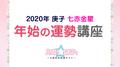 2020年庚子七赤金星 年始の運勢講座