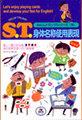 S.T.トランプリシーズ:身体名称使用表現