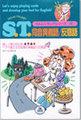 S.T.トランプシリーズ:同音(異形)異義語/反意語編