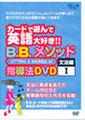 BBメソッド指導法DVD(文法編Ⅰ)