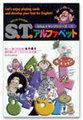 S.T.トランプシリーズ(アルファベット編)