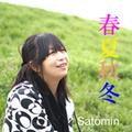 春夏秋冬 / Satomin