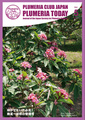 【Plumeria Club会報誌】Plumeria Today Vol.5 - 晩夏~秋の管理特集号(ゆうパケットにて発送)