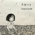 COMITIA 106 - スカート