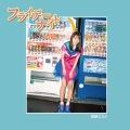 加納エミリ / フライデーナイト(CD)