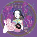 NADJA - TSUKIHIHOSHI / 月日星 (チイチョホイ) (LP analog vinyl record アナログレコード)