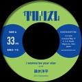 """藤井洋平 - i wanne be your star / 意味不明な論理・方程式 (7"""" analog vinyl record)"""