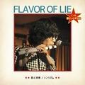 """シンリズム - Flavor of lie c/w 暮らしの半分は (7"""" analog vinyl record アナログレコード)"""