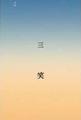 Ett(エット) 4thアルバム 『三笑』