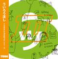 7586(ナゴヤロック) vol.3 ういろう流し/V.A.