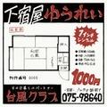 """台風クラブ - 下宿屋ゆうれい (7"""" analog vinyl record アナログレコード)"""