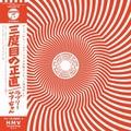 ラブリーサマーちゃん - THE THIRD SUMMER OF LOVE (LP analog vinyl record アナログレコード)