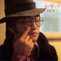 布谷文夫 - 悲しき夏バテ (LP analog vinyl record アナログレコード)